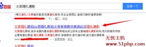 wordpress 9 21 4 300x97 Wordpress出现点击收录的地址跳转到其他地方解决方法