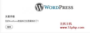 wordpress 9 23 2 300x110 实测wordpress4.0降级到其他低级版本方法