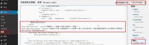 wordpress 9 24 2 300x92 2014年Wordpress最新版本设置全站关键词和描述总结