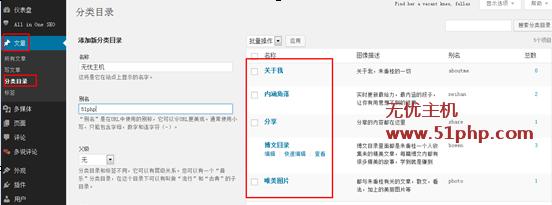 wordpress建设:网站菜单导航栏目绑定文章分类目录教程