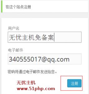 wordpress 9 4 3 285x300 Wordpress注册中文用户名方法
