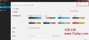 wordpress 9 4 5 300x134 Wordpress注册中文用户名方法