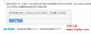 discuz 10 4 2 300x114 discuzX2.5后台无法删除审核主题bug