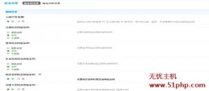 discuz 10 8 21 300x131 discuz防止被刷评论导致数据库爆满的解决方法