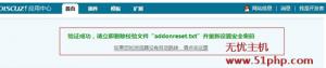 DiscuzX3.2论坛网站后台安装插件需要输入密码该如何解决