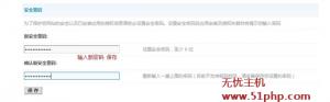 discuz 10 9 4 300x93 DiscuzX3.2论坛网站后台安装插件需要输入密码该如何解决