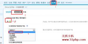 dz 10 19 11 300x151 Discuz X3 论坛使用QQ账号登陆不需要再完善账号信息的方法