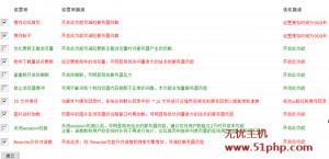 dz 10 19 3 300x145 Discuz优化大师使用说明