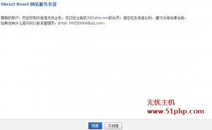 dz 10 19 5 300x184 Discuz 关于立即注册如何设置引导注册用户点击网站服务条款