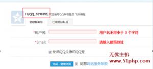 dz 10 19 9 300x136 Discuz X3 论坛使用QQ账号登陆不需要再完善账号信息的方法