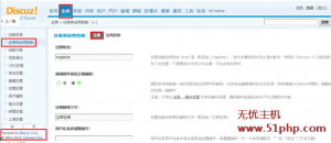 dz 10 20 3 300x130 disncuzX3.2关闭注册邮箱必填选项
