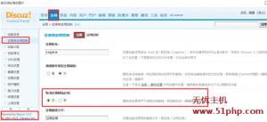 dz 10 20 4 300x137 disncuzX3.2关闭注册邮箱必填选项