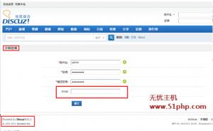 dz 10 20 5 300x184 disncuzX3.2关闭注册邮箱必填选项