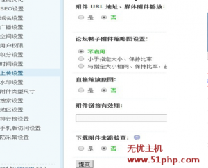 dz 10 21 2 300x242 disncuz解决上传图片为动态链接问题