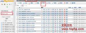dz 10 23 1 300x115 Discuz X3 论坛更换域名详细图文教程