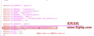 dz 10 23 3 300x117 Discuz X3 论坛更换域名详细图文教程