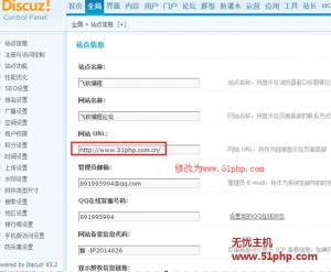 dz 10 23 4 300x247 Discuz X3 论坛更换域名详细图文教程