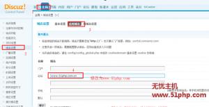 dz 10 23 5 300x154 Discuz X3 论坛更换域名详细图文教程