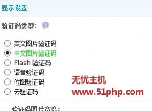 dz 10 26 10 300x218 discuzX3.1如何开启中文验证码