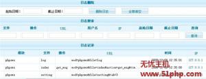 dz 10 26 5 300x116 无忧主机详解PHPCMS系统安全设置