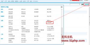 dz 10 26 7 300x151 Discuz X3论坛后台地图Map和搜索框的使用方法