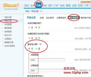 """dz 10 26 9 300x254 discuzX3.2实现""""登陆可查看大图功能"""""""