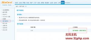 dz 10 27 2 300x133 discuz用户表优化功能使用说明