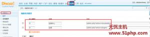 dz 10 31 2 300x75 Discuz论坛后台应用中心打不开或者访问慢的解决方法