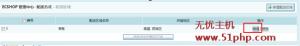 ecshop 10 14 2 300x46 Ecshop搭建商城配送方式不显示解决方法