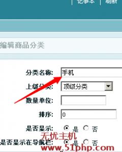 ecshop 10 7 1 240x300 修改ecshop填写分类名不能超过20个字符限制