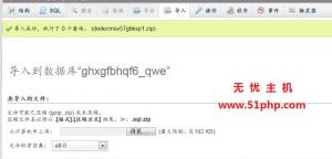 phpmyadmin 10 7 1 300x144 数据库导入常见四种报错