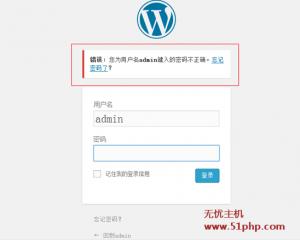 wordpress 10 12 1 300x240 Wordpress无法登陆后台解决办法