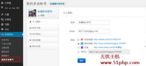 wordpress 10 4 2 300x136 Wordpress建设:利用多说插件实现多账号绑定登陆Wordpress后台