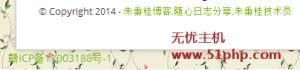 wp 10 16 2 300x70 Wordpress技巧:让网站底部显示当前备案号内容