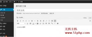 Wordpress文章发布小技巧:插入链接搜索功能