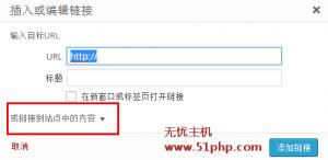 wp 10 19 3 300x146 Wordpress文章发布小技巧:插入链接搜索功能