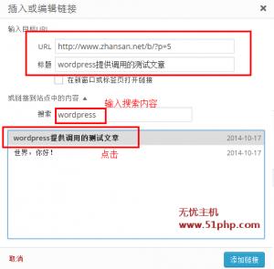 wp 10 19 4 300x295 Wordpress文章发布小技巧:插入链接搜索功能