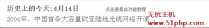 "wp 10 20 1 300x41 Wordpress站点实现""历史上的今天""功能"