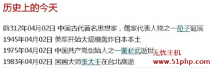 "wp 10 20 2 300x96 Wordpress站点实现""历史上的今天""功能"