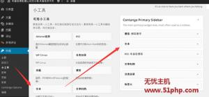 wp 10 27 2 300x140 无忧主机教你如何给Wordpress网站侧边栏添加图片