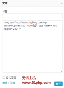 wp 10 27 4 217x300 无忧主机教你如何给Wordpress网站侧边栏添加图片