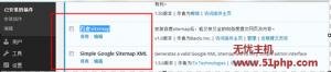 wp 10 28 1 300x66 Wordpress如何安装百度sitemap与Baidu Sitemap Generator