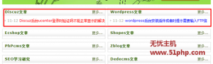 dede 11 14 4 300x90 Dedecms如何把已发布文章进行栏目变更
