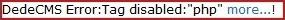 dede 11 4 1 最新dedecms5.7安装后提示:DedeCMS Error