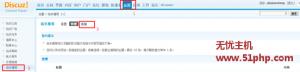 dz 11 11 5 300x72 Discuz巧妙实现论坛首页右下角显示站长推荐设置方法