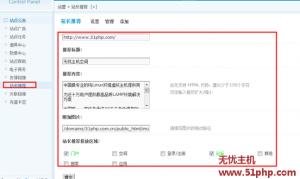 dz 11 11 6 300x179 Discuz巧妙实现论坛首页右下角显示站长推荐设置方法