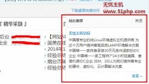 dz 11 11 7 300x169 Discuz巧妙实现论坛首页右下角显示站长推荐设置方法