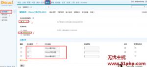 dz 11 13 5 300x138 Discuz如何给发布的帖子文章添加分类