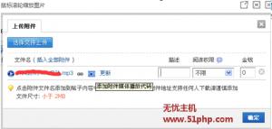 Discuz X.3.2(bug)上传mp3不能播放、不显示播放按钮
