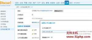 dz 11 3 1 300x133 Discuz 设置云平台接口ip问题说明